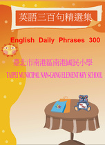 English Daily Phrases 300