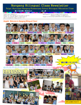 2012-2013 bilingual Newsletter